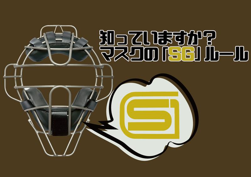 捕手(審判も含む)用マスクにSGマークが必須