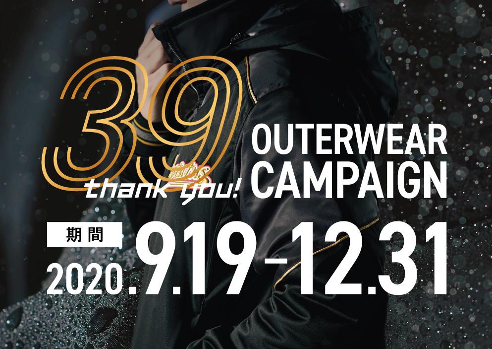 ゼット アウターウェア39キャンペーン