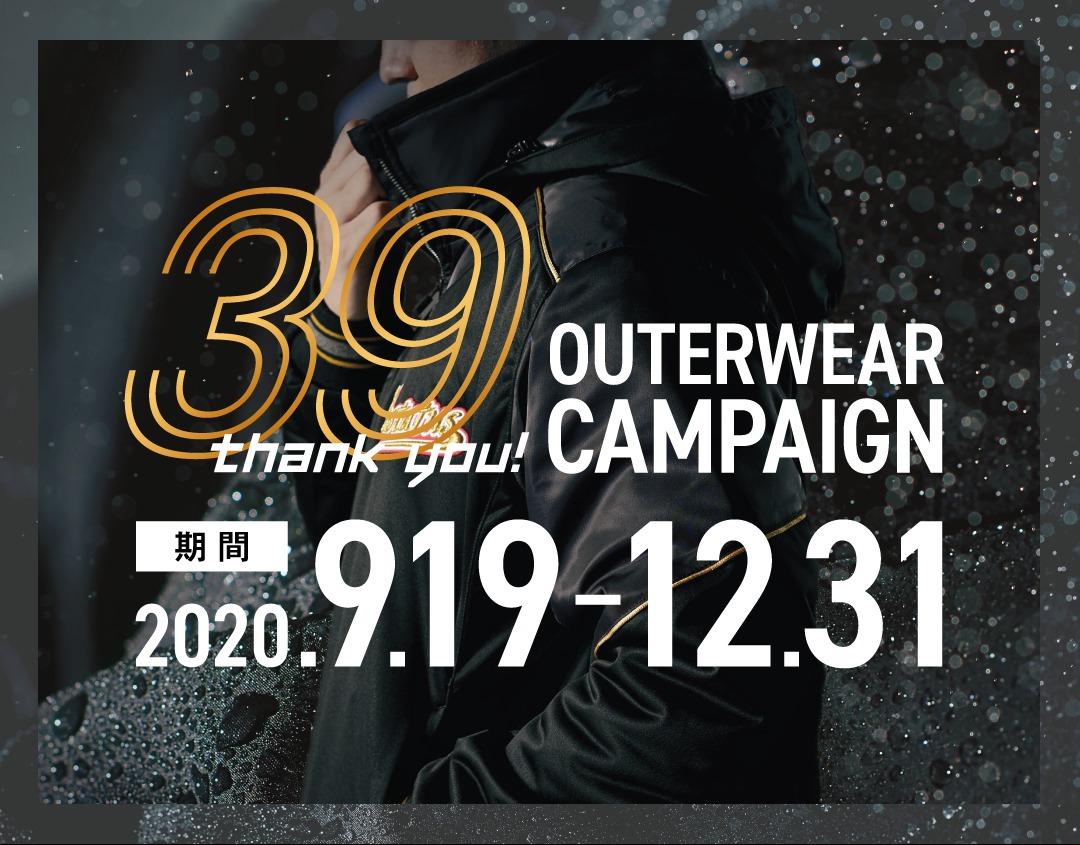 アウターウェア39キャンペーン