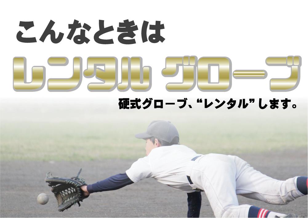 野球館STORY's ~グローブレンタルへの道~