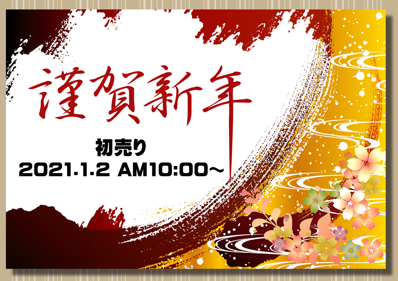 謹賀新年 2021年1月2日10:00初売り開始!