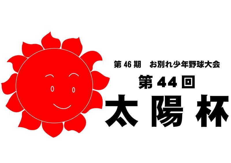 第44回太陽杯・第46期お別れ大会