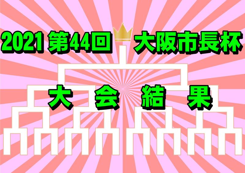 2021 第44回 大阪市長杯 大会結果