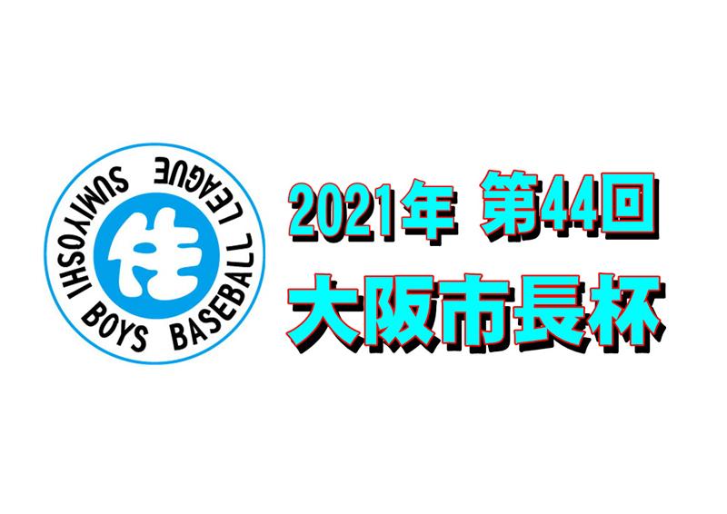 2021 第44回 大阪市長杯