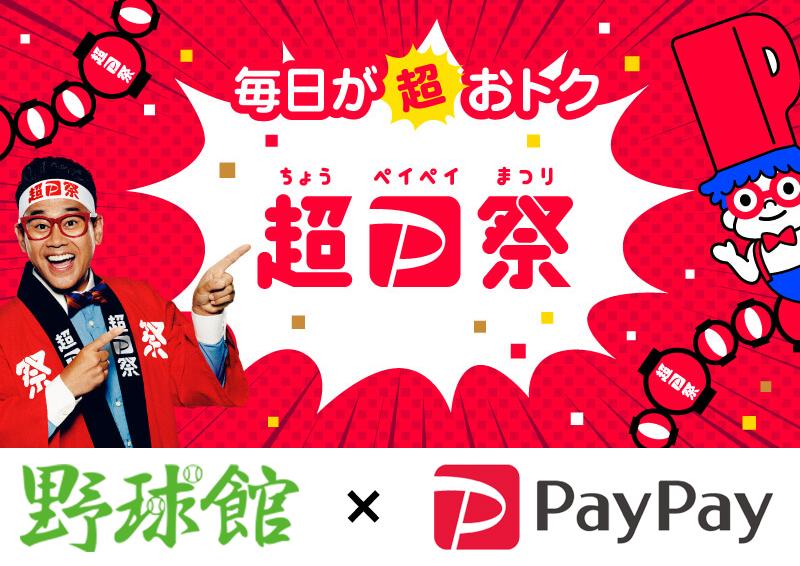 超PayPay祭り